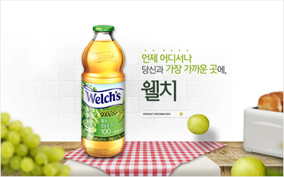 Welch's Microsite.